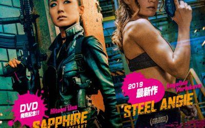 「 サファイア × スティールアンジー 」2本立特別上映!