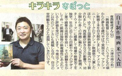 『読売新聞 しが県民情報』に掲載していただきました。